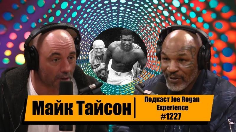 Майк Тайсон Не оглядываюсь в прошлое Психоделики Новая жизнь Подкаст Джо Рогана 1227