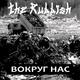 The Rubbish - Смута