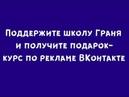 Подарок за вход в клуб попечителей курс по рекламе ВКонтакте