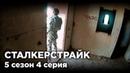 ЧАЭС СТАЛКЕРСТРАЙК 4 серия 5 Сезон