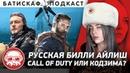 Modern Warfare против Death Stranding и русская Билли Айлиш Батискаф подкаст