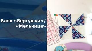 Лоскутное шитье для начинающих. Блок Вертушка/ Мельница