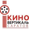 КИНОВЕРТИКАЛЬ Саратов (5-9 октября 2020 года)