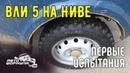ВлИ-5 на Ниве. Первые испытания АвтоФормула 4х4