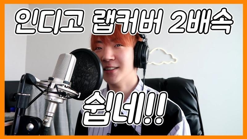 [YOUTUBE] Insoo 20190507 인디고 2배속 랩 커버 라이브로 하기!! [인수할거야][leeinsoo]