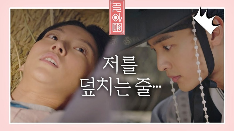 """하필 이 타이밍에 눈뜨는 공승연 Gong Seung yeon 김민재 """"뭐 하십니까 """" 꽃파당 Flowercrew 6회"""