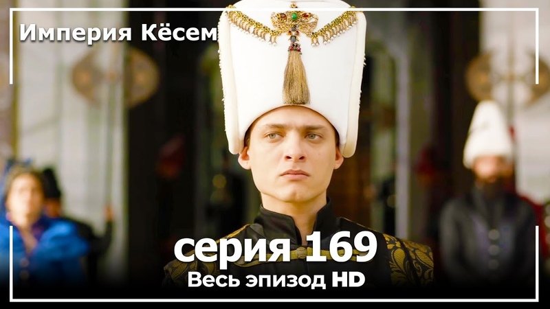 Великолепный век Империя Кёсем серия 169