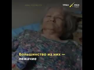Дом престарелых с ужасными условиями обнаружили в Челябинске. Пенсионеры находились там не