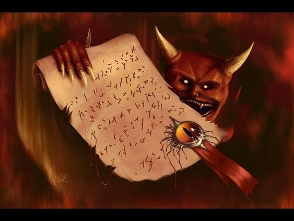 628 Брачный контракт и сделка с Дьяволом Инопланетный десант и уничтожение человечества