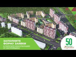 Развитая инфраструктура в 50 микрорайоне Парковый