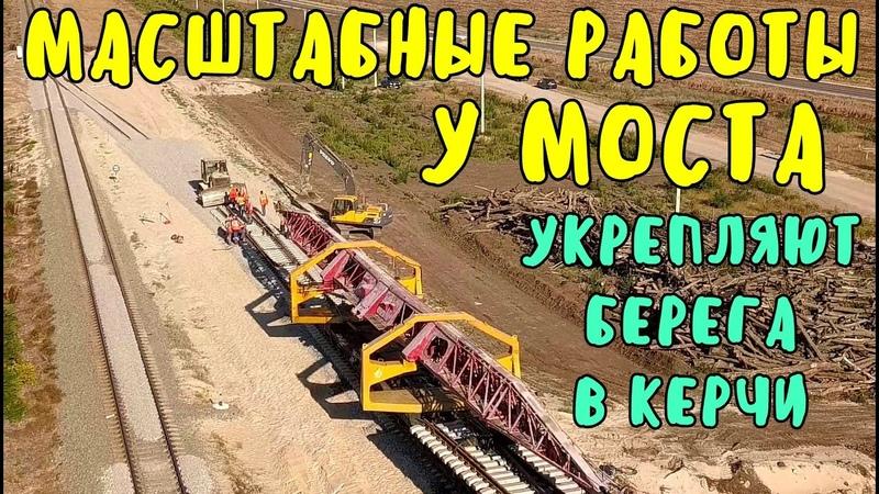 Крым 2020 Масштабные работы в Керчи Ж Д досмотровый комплекс в Багерово всё только начинается