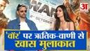 War Exclusive Interview वॉर को लेकर Hrithik Roshan और Vaani Kapoor से खास मुलाकात Amar Ujala