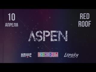 ASPEN презентация нового альбома в Москве