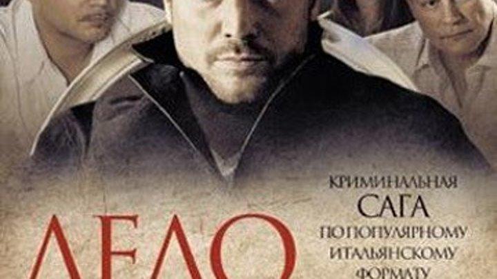 Сериал Дело чести 4 5 6 серии Россия 2013 боевик драма 16
