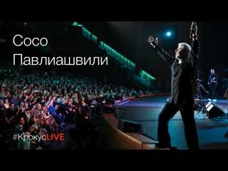 #крокусlive | сосо павлиашвили ()