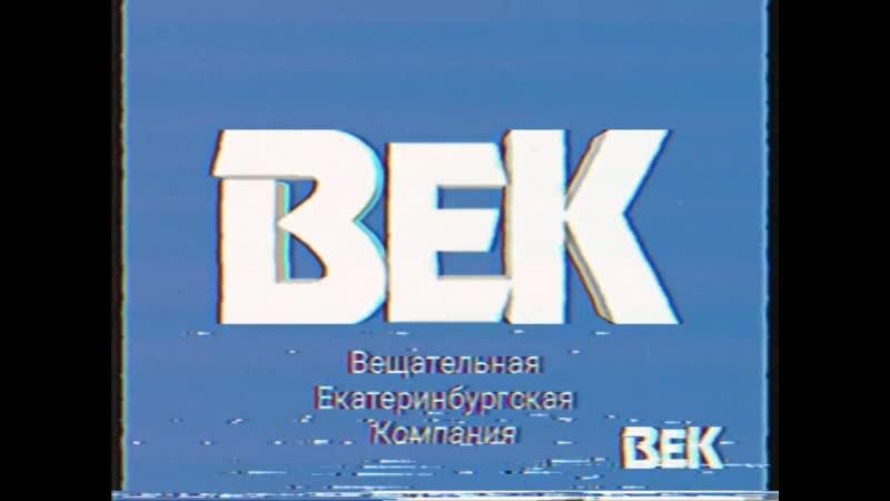 (Фейк) Заставка (ВЕК (Вещательная Екатеринбургская Компания, 1994)