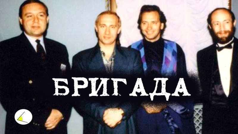 «Бригада» | Путинизм как он есть 6