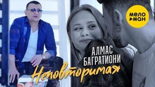 Алмас Багратиони  -  Неповторимая (Official Video, 2021)