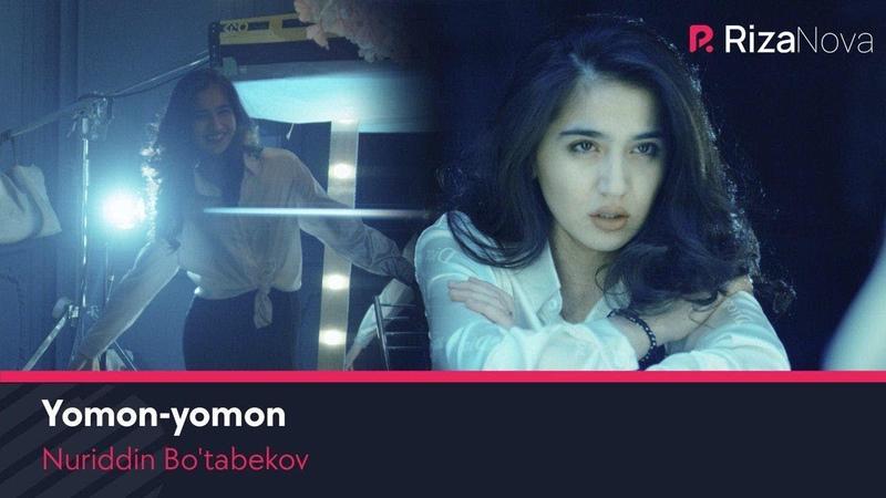 Nuriddin Bo'tabekov Yomon yomon Нуриддин Бутабеков Ёмон ёмон