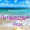 Заповедник Времени, турфирма (туризм), Тверь