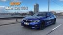 ОБЗОР BMW 330i G20 | BMWeast Garage