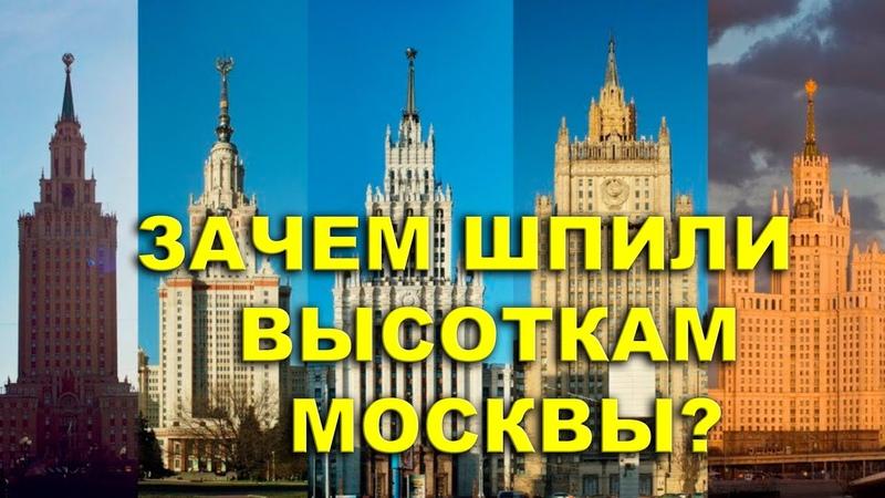 Зачем шпили высоткам Москвы Тайны древней столицы