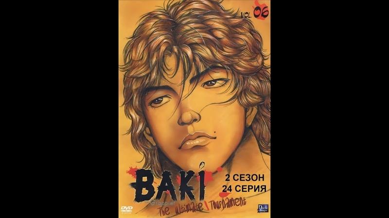 Обзор мультсериала Боец Баки 2 сезон 24 серия