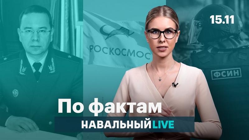 🔥 За что стыдно замдиректора ФСИН. Проверка по прокурору Москвы. 17 млн на «космические» подарки