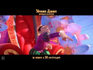 Урфин Джюс Возвращается - в кино с 24 октября.