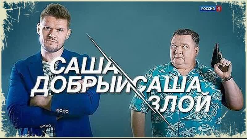 Саша добрый Саша злой ТВ ролик 2016