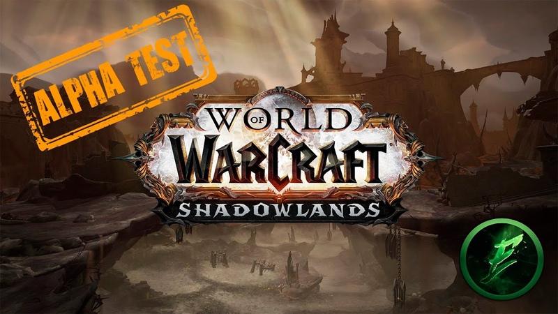 Альфа тестирование World of Warcraft Shadowlands Что покажут в период тестирования
