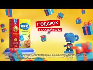 Участвуйте в новой акции от Nestle! Подарок в каждой пачке!