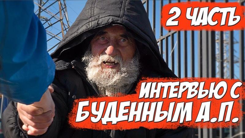 РОССИЙСКИЙ УЧЕНЫЙ-ИЗОБРЕТАТЕЛЬ БУДЕННЫЙ А.П. СТАЛ НИЩИМ-БОМЖОМ ч.2