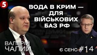 """Спілкування із Путіним, вода в Крим та Мюнхенський план капітуляції   Валерій Чалий   """"Є СЕНС"""""""