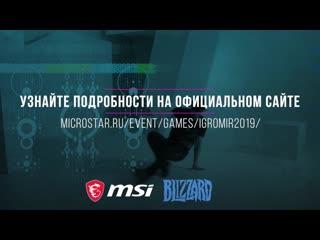 Msi flex battle игромир 2019