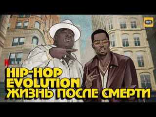 Hip-Hop Evolution. 3-й сезон. 2 серия | Озвучка NPL