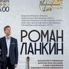 Роман ЛАНКИН у Гороховского! 1 декабря, 15:00