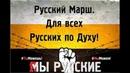 Русский Марш. Для всех Русских по Духу!
