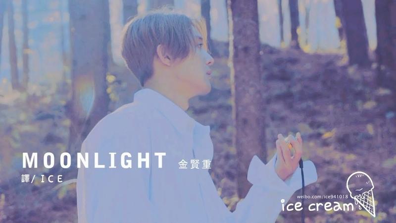 【MV中字】金賢重 Kim Hyun Joong (김현중) - MOONLIGHT (문라이트)