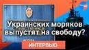 Эксклюзивное интервью адвоката украинских моряков задержанных в Керченском проливе