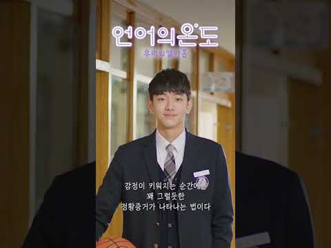 2020 JANUARY tvN D WEBDRAMA ' 언어의 온도 우리의 열아홉' MOVING POSTER ACTOR NAM YOON SU