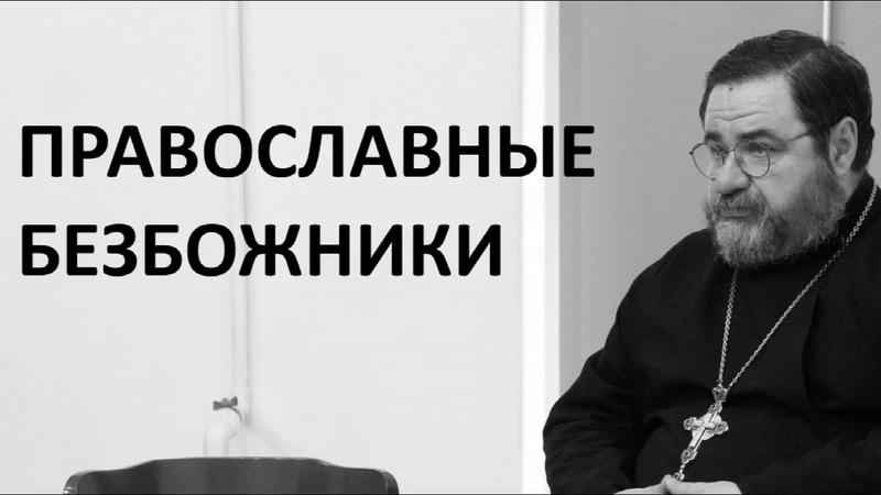 ПРАВОСЛАВНЫЕ БЕЗБОЖНИКИ о Георгий Митрофанов
