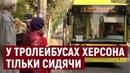 У херсонських тролейбусах з 26 жовтня пасажирів пускають тільки за кількістю місць