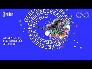 Фестиваль науки и технологий Geek Picnic Online