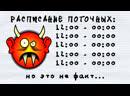 Last Evil Devil Стримы Анонсы