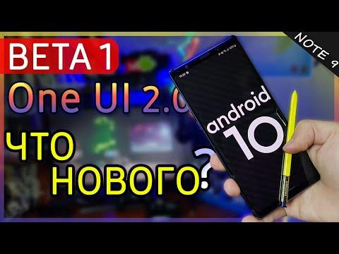 🔥 ОБЗОР One Ui 2.0 BETA 1(Android 10) | Samsung Note 9 S9