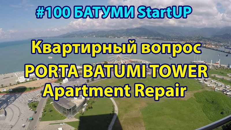 100 БАТУМИ Квартирный вопрос PORTA BATUMI TOWER Квартира под ключ Apartment repair