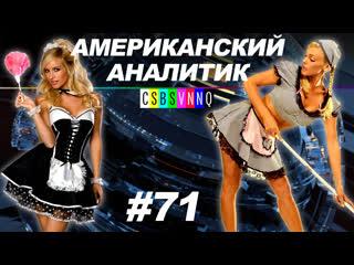 Как в России легко заработать  и получить квартиру // Американский аналитик #71