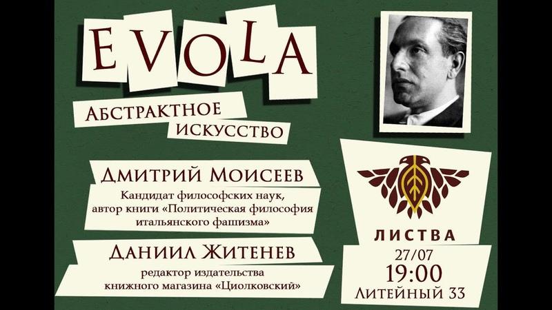 Презентация книги Юлиуса Эволы «Абстрактное искусство» в г. Санкт-Петербург (Д.Моисеев, Д.Житенев)