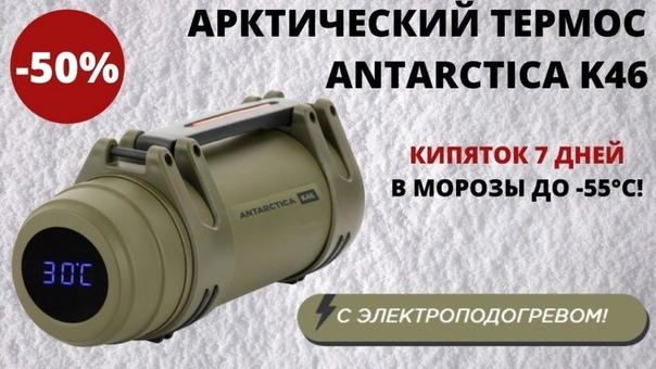 Арктический термос Antarctica K46 в Ужгороде
